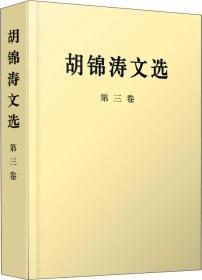 胡锦涛文选(平装第三卷)