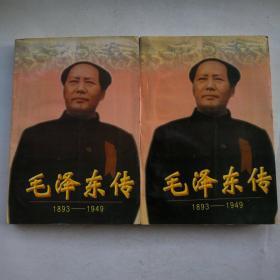 毛泽东传  1893--1949  A2014.3.11外