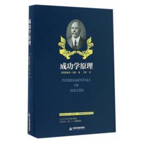 世界上最伟大的励志书系列:成功学原理