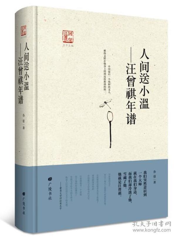 (精)回望汪曾祺-人间送小温:汪曾祺年谱