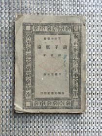 周秦诸子概论 民国三十四年渝第一版