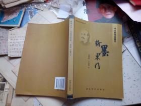 翰墨东门——书法家何绍基传