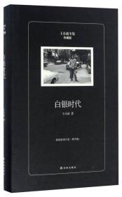 王小波全集-白银时代(珍藏版)