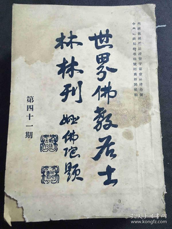 498民国二十五年《世界佛教居士林林刊》11册,上海国光书局承印