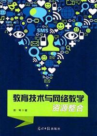 教育技术与网络教学资源整合