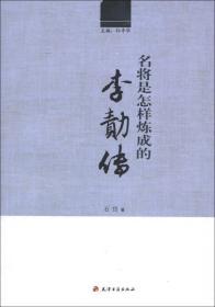 历史文化名人丛书·名将是怎样炼成的:李勣传