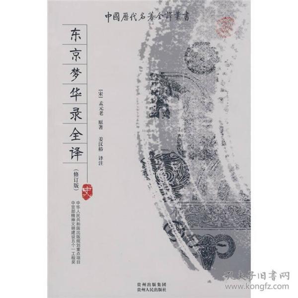 中国历代名著全译丛书(修订版):东京梦华录全译(2次)