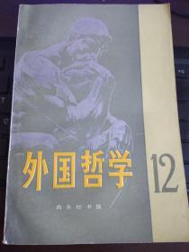 外国哲学.12