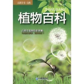 H-百科全书·自然:植物百科