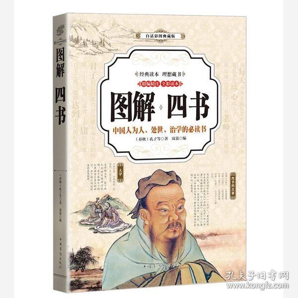 白话彩图典藏版:图解 四书