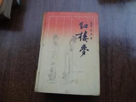 红楼梦   硬精装一卷本    8品强   适合阅读学习
