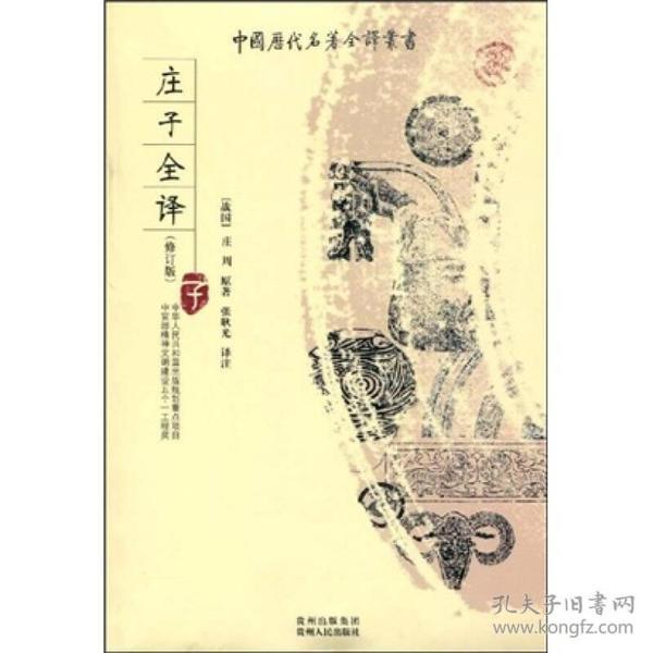 中国历代名著全译丛书:庄子全译(子)(修订版)