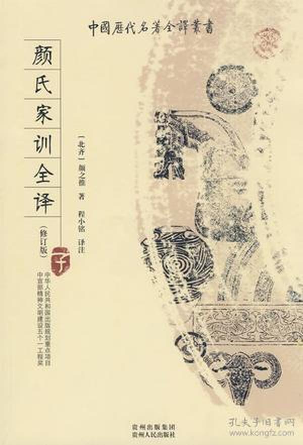 中国历代名著全译丛书:颜氏家训全译(2次)