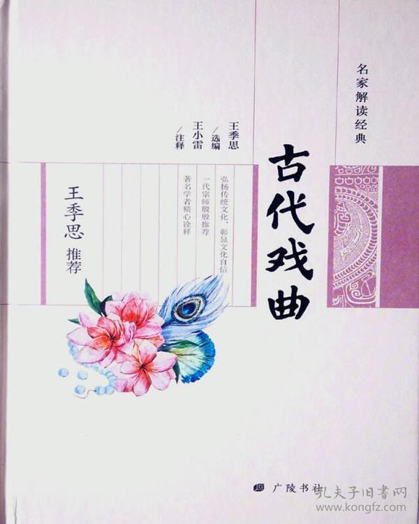 名家解读经典:王季思推荐—古代戏曲9787555407881
