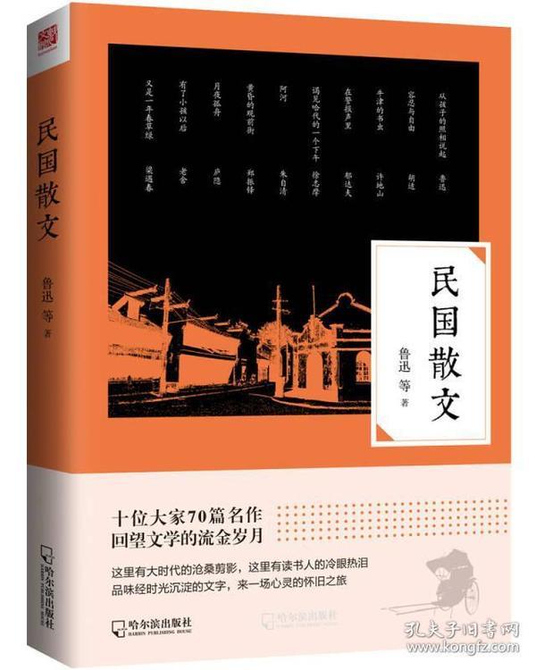 民国散文(鲁迅、徐志摩、朱自清、老舍等著)