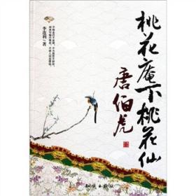 桃花庵下桃花仙(唐伯虎)(2016年教育部推荐)