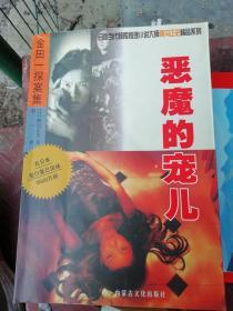 金田一探案集恶魔的宠儿