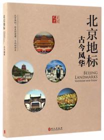 北京地标:古今风华(中文版)