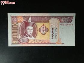 蒙古国纸币