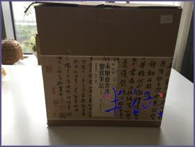 张珩文集 木雁斋书画鉴赏笔记 标点整理本 盒装 2015年初版精装全五册