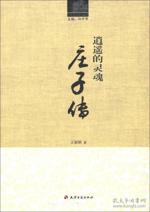历史文化名人丛书·逍遥的灵魂:庄子传