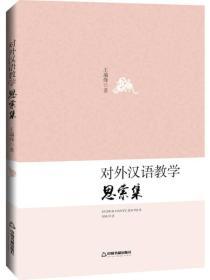 对外汉语教学思索集