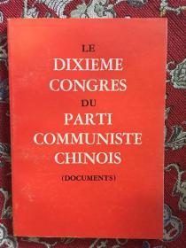 中国共产党第十次全国代表大会文件汇编(英文版)