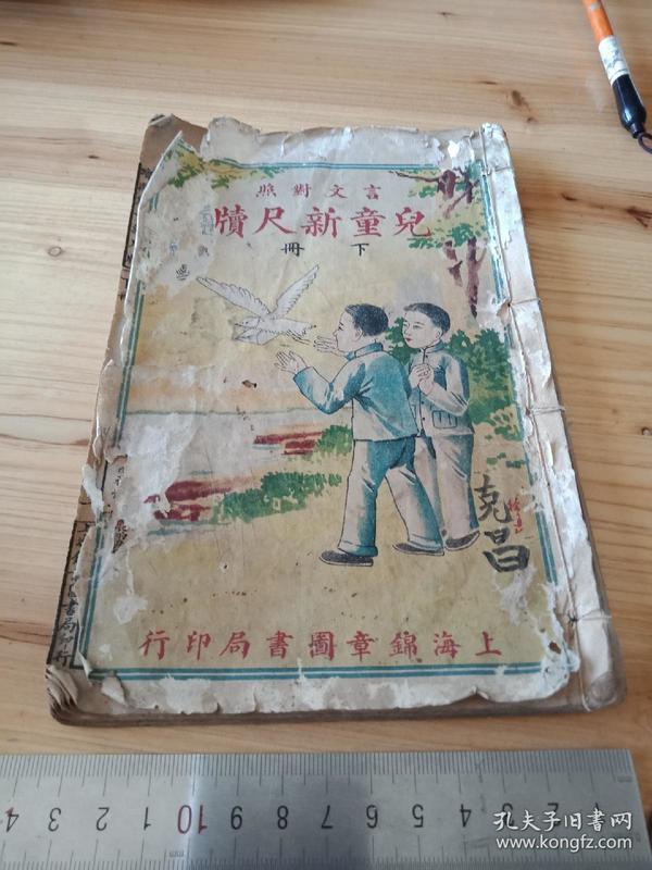 上图下文《儿童新尺牍》下册。