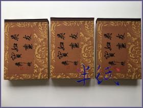 吴友如画宝 上中下 上海古籍1983年初版精装