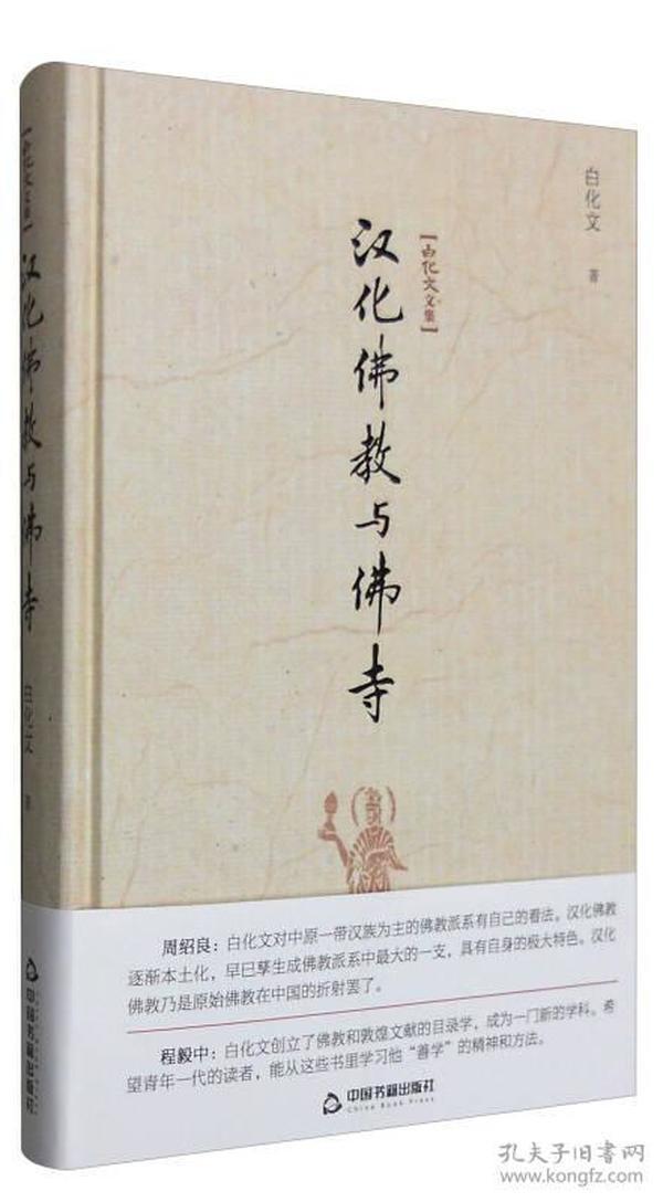 白化文文集:汉化佛教与佛寺(精)