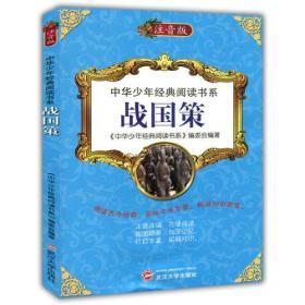 中华少年经典阅读书系(专色注音版)---战国策/新