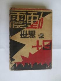 """1930年 曾鸿译《震动世界之十日》约翰雷得好友做序""""曽经过1925-27年大革命的中国,到现在没有译印这本书,这是件出人意料的事。此书与广大英武的中国民众见面......"""""""
