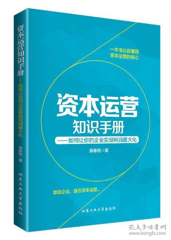 资本营运知识手册:如何让你的企业实现利润最大化