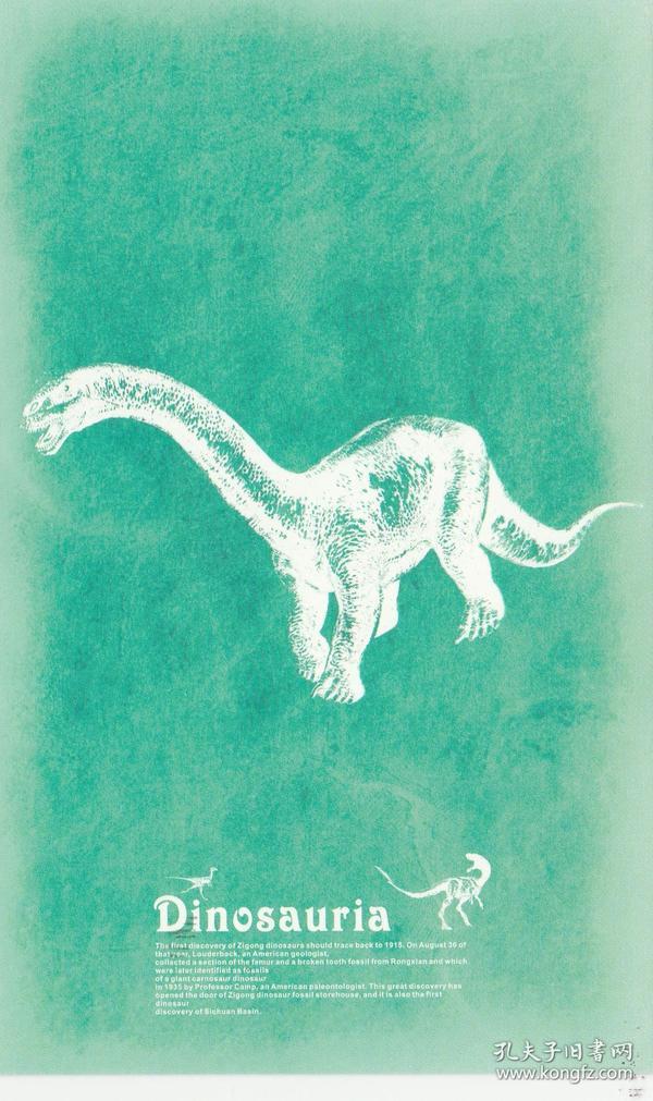 自贡<b>恐龙</b>邮局官方<b>明信片</b>《<b>恐龙</b>-电影海报风格》