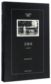 万寿寺(珍藏版)/王小波全集