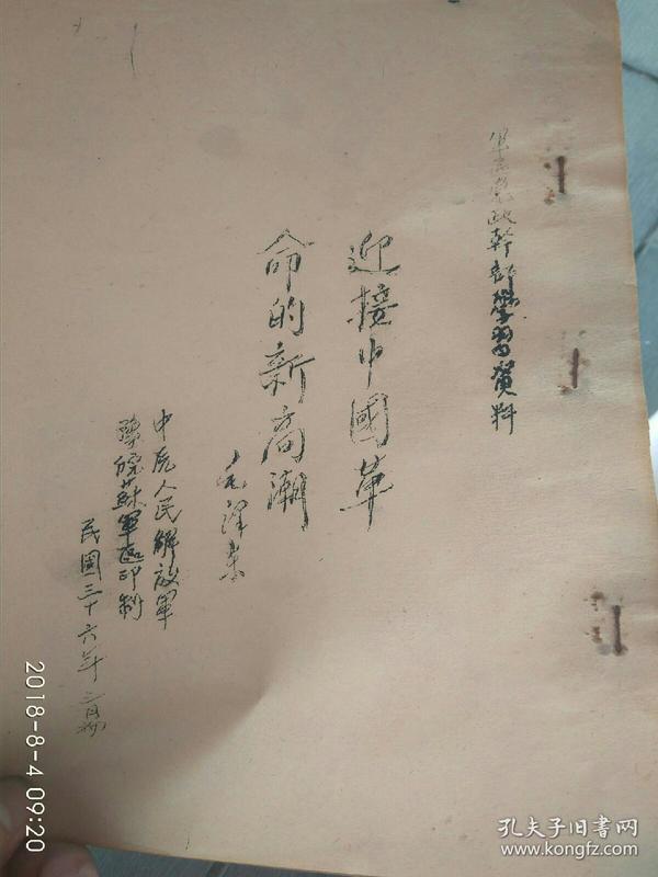 军区党政干部学习资料,中原人民解放军