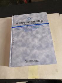 外语教学法的机遇与挑战:第二届中国外语教学法国际研讨会论文集 精装