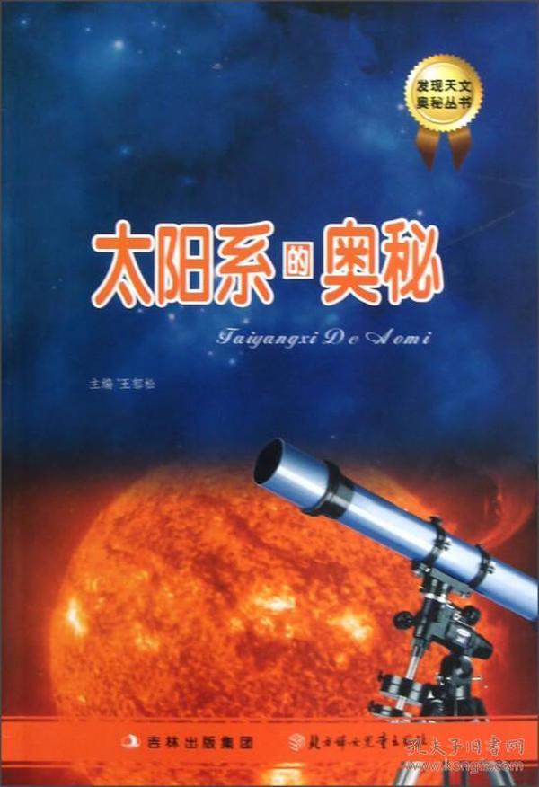 ●发现天文奥秘丛书:太阳系的奥秘