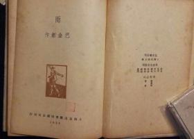 巴金 雨 1933年初版 三印