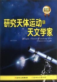 ●发现天文奥秘丛书:研究天体运动的天文学家