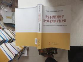 马克思恩格斯列宁历史理论经典著作导读 正版 赠书