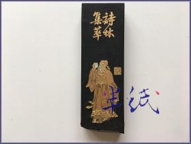 屯胡70-80年代初 超顶漆烟 诗林集萃 零种墨 一锭四两已磨剩117g 无盒