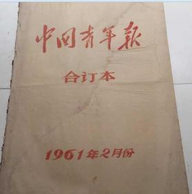 中国青年报 1961年(2月1--28日) 合订本 馆藏   见描述