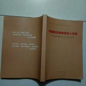 中国居民食物营养小百科