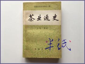 陈椽 茶业通史 中国农书丛刊茶叶之部 1984年初版