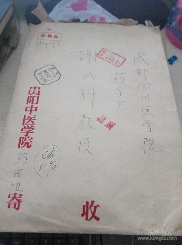 吴宇荣写给谢成科的信