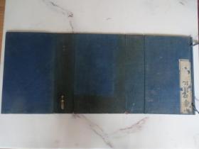 清代原装老书套  内尺寸(所标尺寸为图书高宽厚正好)高280*宽170*厚62毫米 图书可以小于这个尺寸3毫米 不能大于这个尺寸