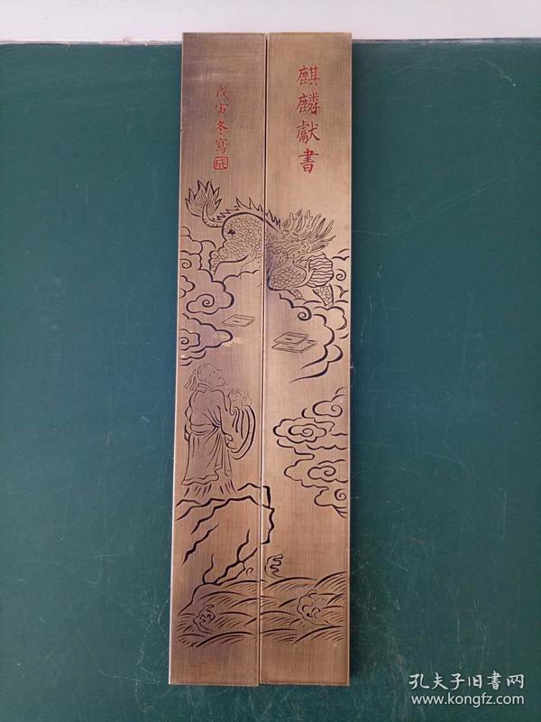 纯铜镇尺·镇纸·精美雕刻麒麟献书图·重量1085克·实物拍照详情见图.