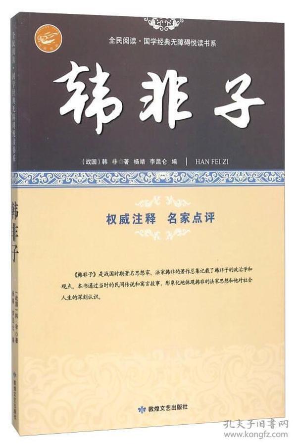 韩非子/全民阅读·国学经典无障碍悦读书系