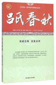 吕氏春秋/全民阅读国学经典无障碍悦读书系